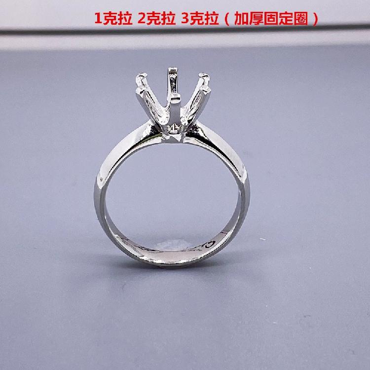 加厚固定圈戒指空托925纯银六爪戒子银托配件镶嵌 女死扣戒托定制
