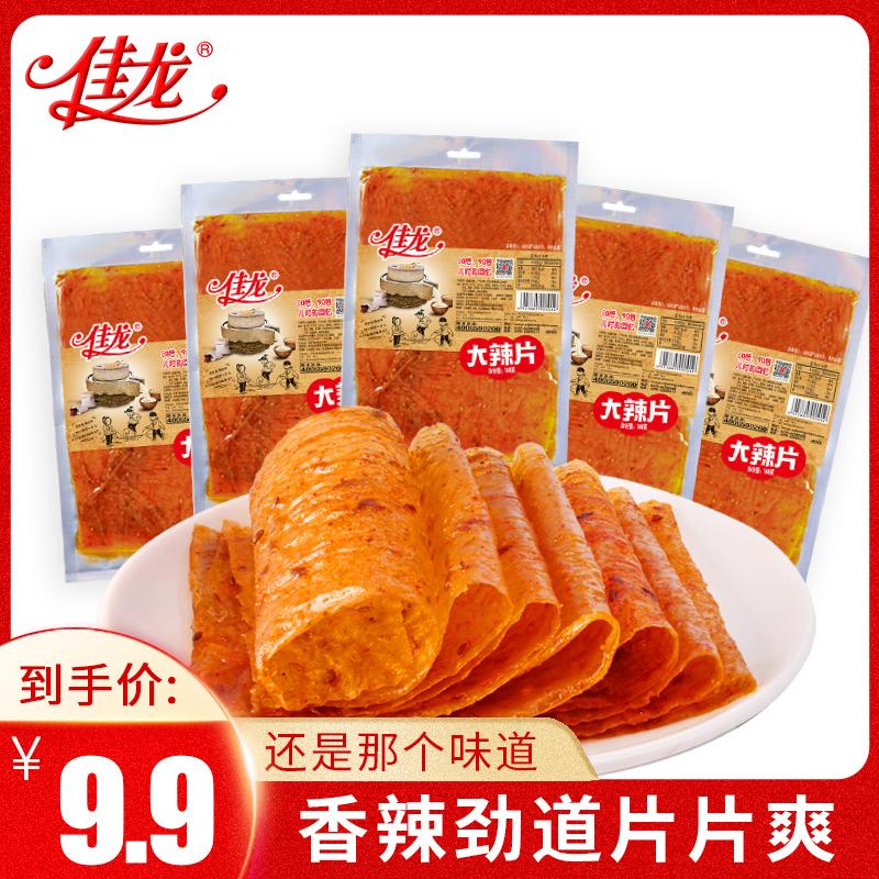 佳龙辣条老式大辣片90后网红手工豆皮干香麻校园素肉小吃怀旧零食