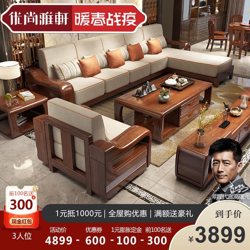 中式胡桃木实木沙发组合全实木布艺转角贵妃客厅新中式木沙发家具