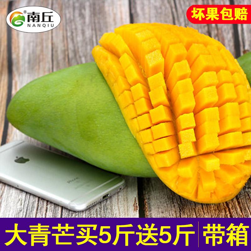 海南金煌芒青芒新鲜生吃当季水果批发水仙芒甜心芒大芒果10斤包邮