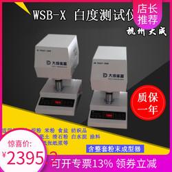 杭州大成智能白度仪WSB-X 测试面粉色差仪面粉白度测试仪