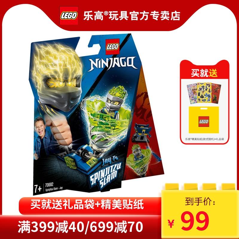 6月新品乐高幻影忍者系列旋转lego券后99.00元