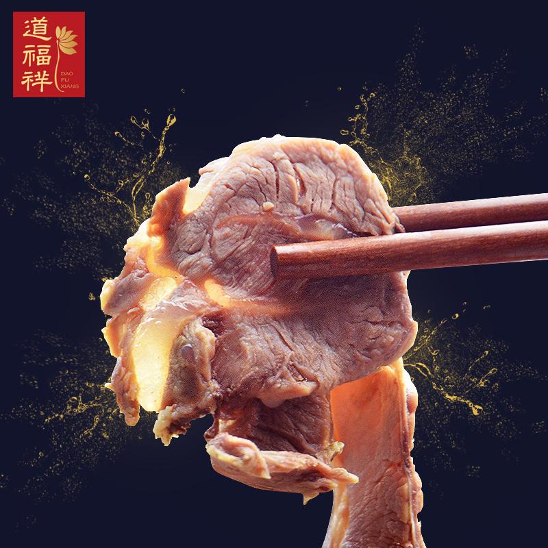 贵州六盘水特产农家新鲜无骨带皮熟羊肉 熟食白切羊肉片火锅20g
