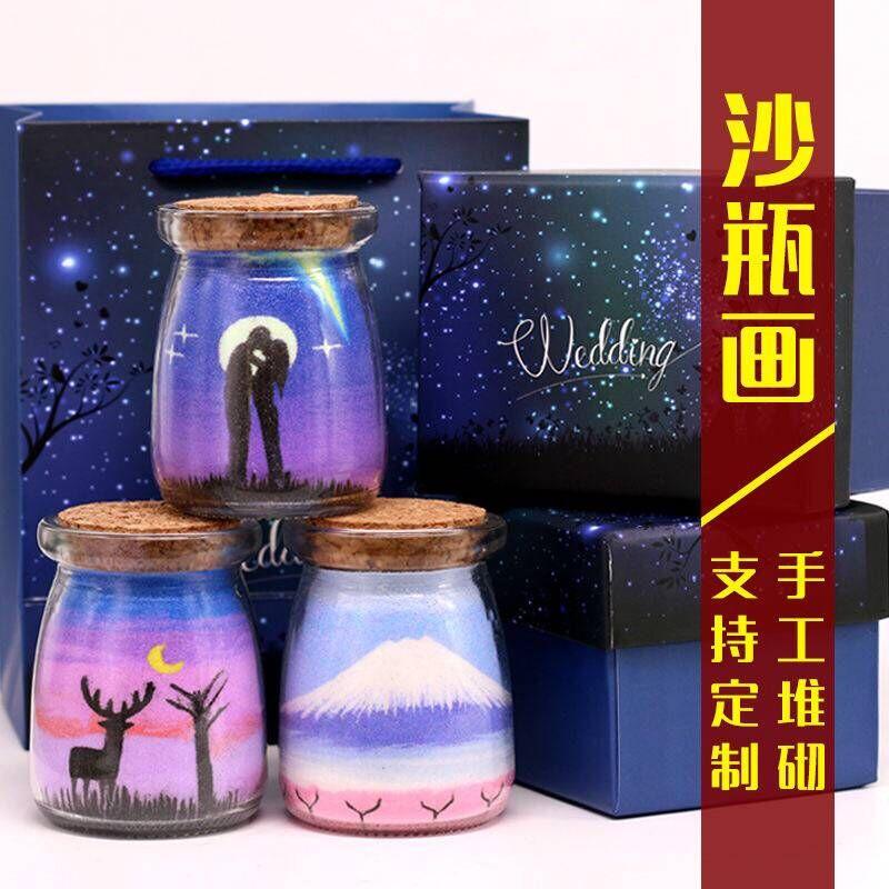 创意瓶送闺蜜生日礼物学生党沙画(用1元券)