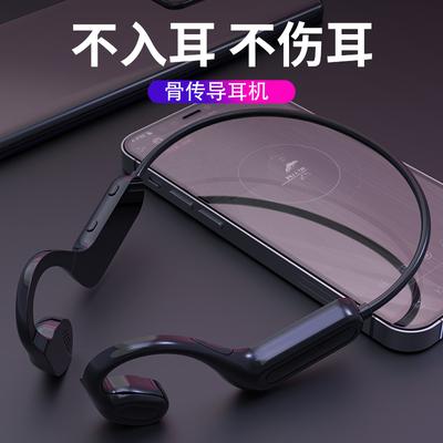 运动骨传导蓝牙无线入耳式耳机苹果iPhone华为oppo小米vivo男女生