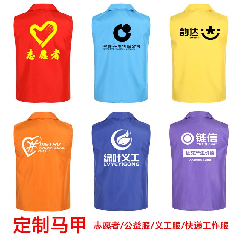 旅行社广告工作服网眼志愿者保洁员定制刷脸专卖店服务队257638