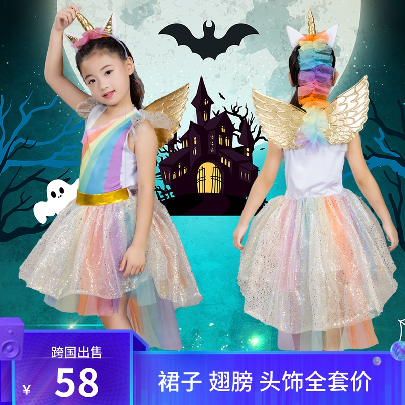 Childrens costume female role play Cosplay Unicorn dress new years day kindergarten performance dress