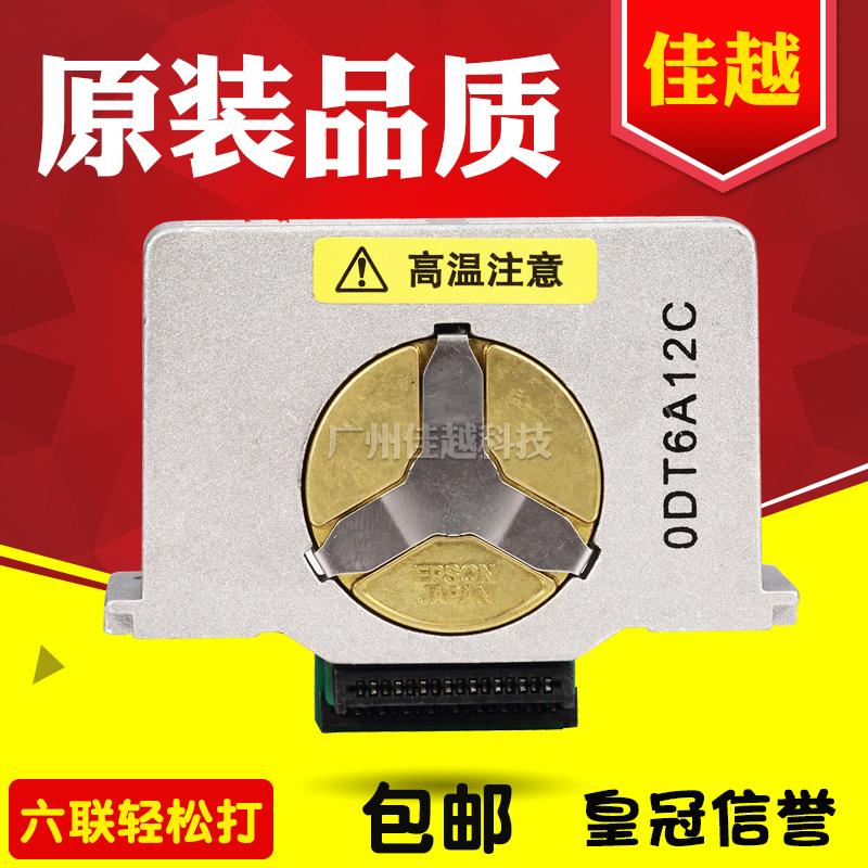 适用原装爱普生 EPSON LQ1900KII 1900K2 1900K2+ 1900KIIH打印头