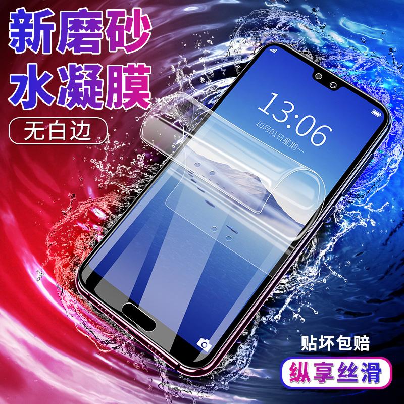 华为p20钢化水凝膜p20pro手机贴膜mate20pro全屏覆盖mate20防券后18.60元