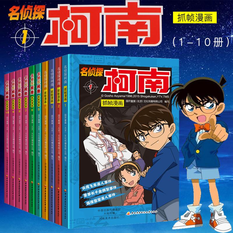 名侦探柯南漫画书全套1-10册 7-9-10-12-15岁儿童悬疑侦探推理小说日本漫画中文版校园课外书一二三四五年级小学生中学生福尔摩斯