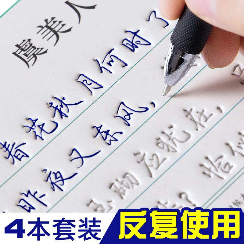 字帖成人行楷速成男生女生字体小清新大学生钢笔硬笔书法练字本练字板行书草书楷书练字帖成人速成反复使用