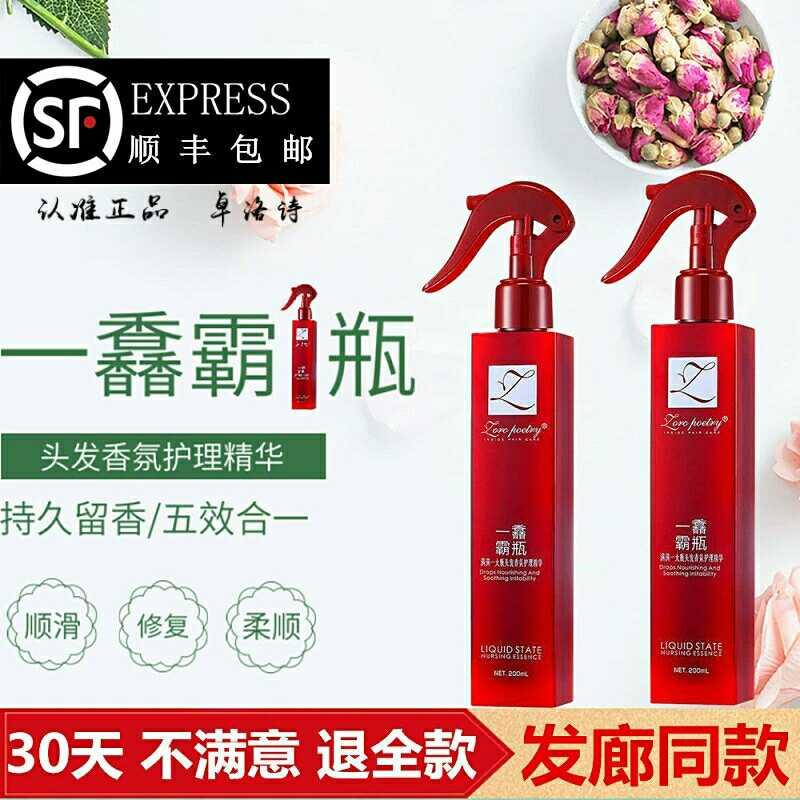 护发精油修复干喷雾免洗护发素女改善毛躁柔顺精华护理水疗素正品