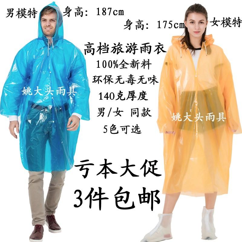 大头雨具徒步登山旅游成人一次性雨披男女加厚一次性雨衣1402