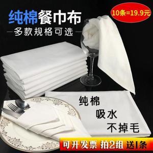 酒店擦杯布西餐厅餐具不留痕中餐咖啡杯高档餐垫布餐饮擦拭餐巾纸