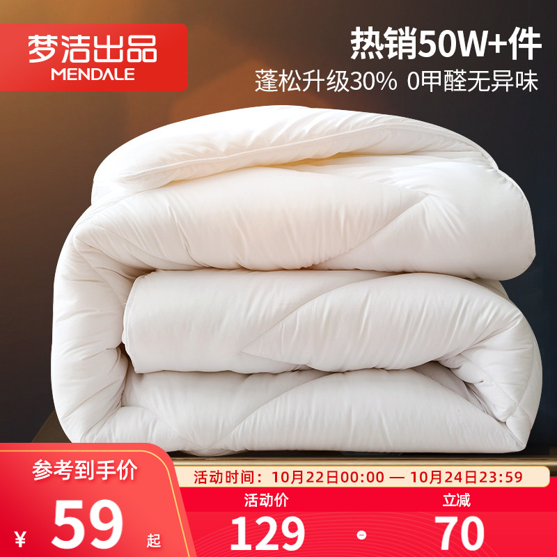 Mengjie quilt autumn and winter quilt core air-conditioning quilt quilt core dormitory single students in four seasons are thickened to keep warm in winter