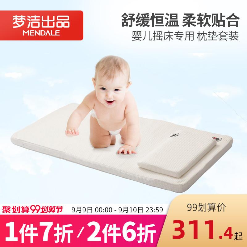 梦洁家纺出品 婴儿床垫宝宝床垫无甲醛亲水绵套装绿色护眠床垫
