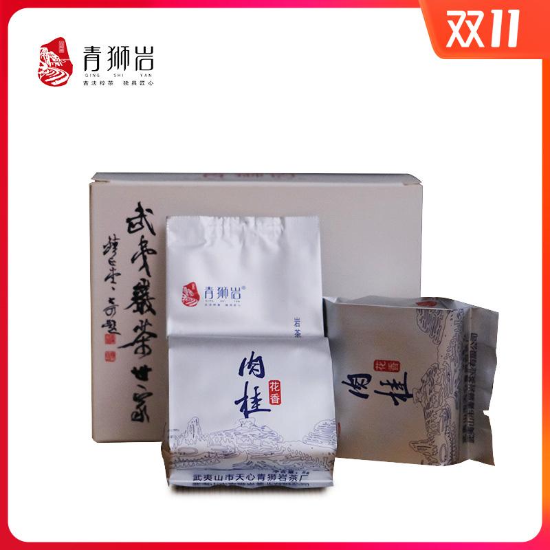 【青狮岩】花香肉桂品鉴装48g我们只做大红袍天心村老品牌