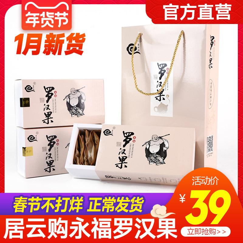 1月新货【企业店铺】桂林特产居云购罗汉果茶低温脱水罗汉果果芯