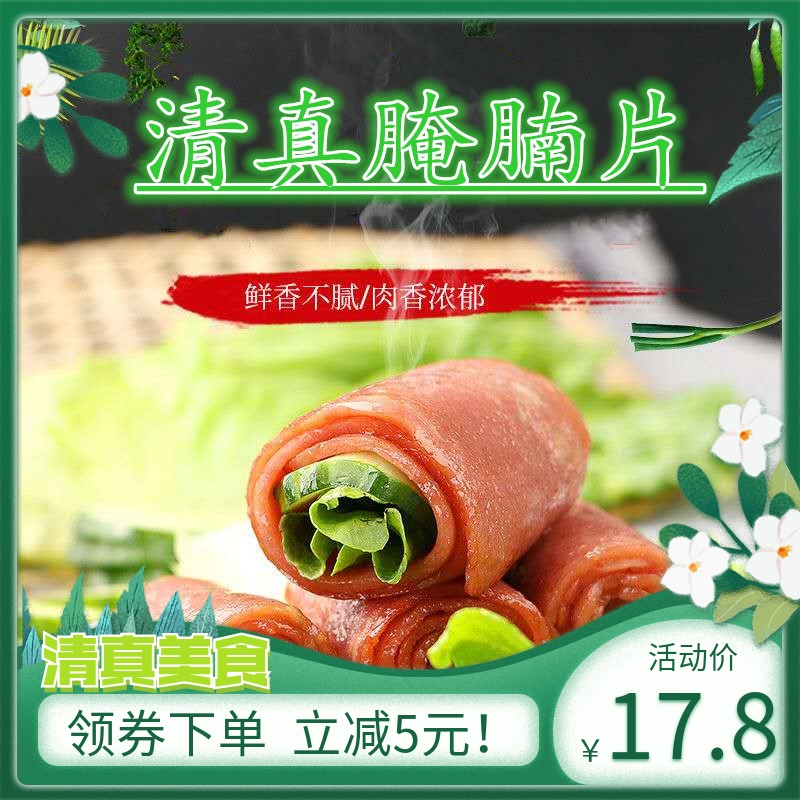 清真食品 培根肉鸡肉片火锅食材回民小吃 早餐家用冷冻烧烤烟腩片