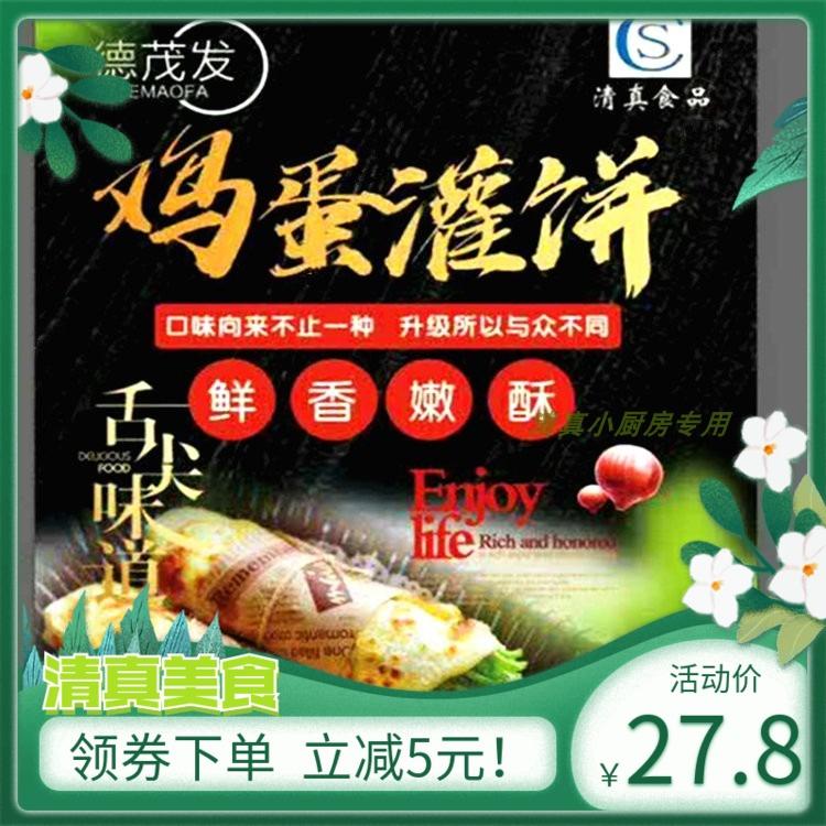 清真食品 新品鸡蛋灌饼 速食煎饼商用饼皮胚早餐大面饼110g*100张