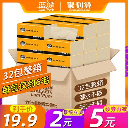 蓝漂32包纸巾抽纸整箱竹浆本色纸餐巾纸实惠装家用卫生纸面巾纸抽