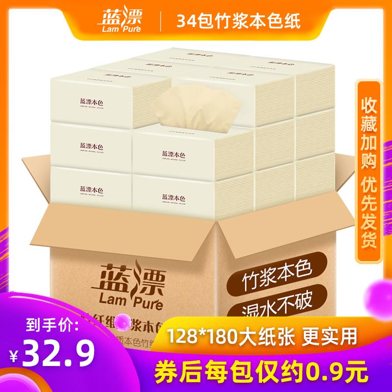 蓝漂34包本色家用家庭装整箱卫生纸正品保证