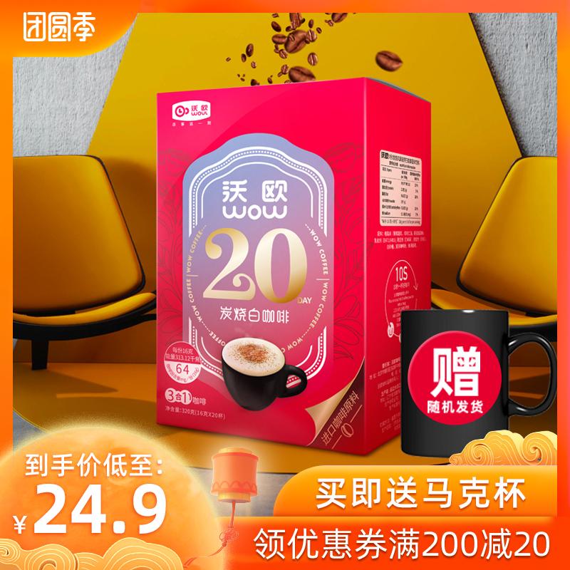沃欧wow咖啡速溶三合一炭烧味白咖啡粉周期装20条 礼盒装16g*20条