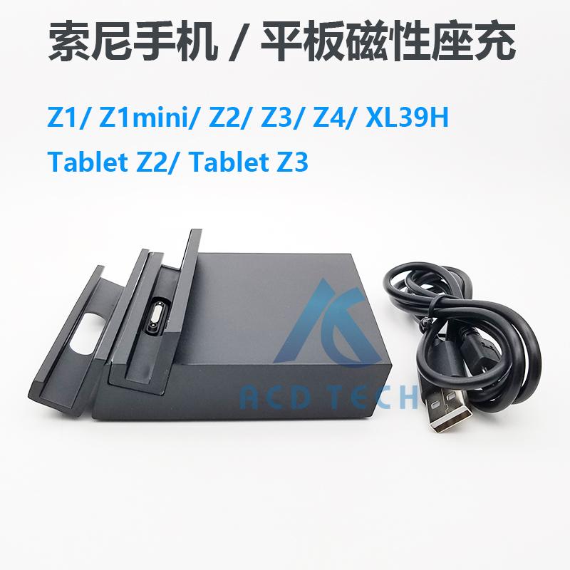 手机座充Z2磁吸充电器Z3Z3mini XL39H磁性索尼Z1SONY平板Tablet