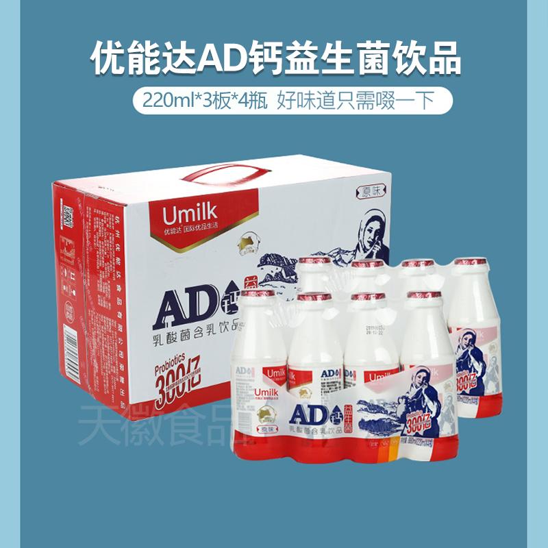 满39.90元可用1元优惠券优能达AD钙益生菌含乳饮品220ml*12大瓶散件儿童牛奶酸奶乳酸菌