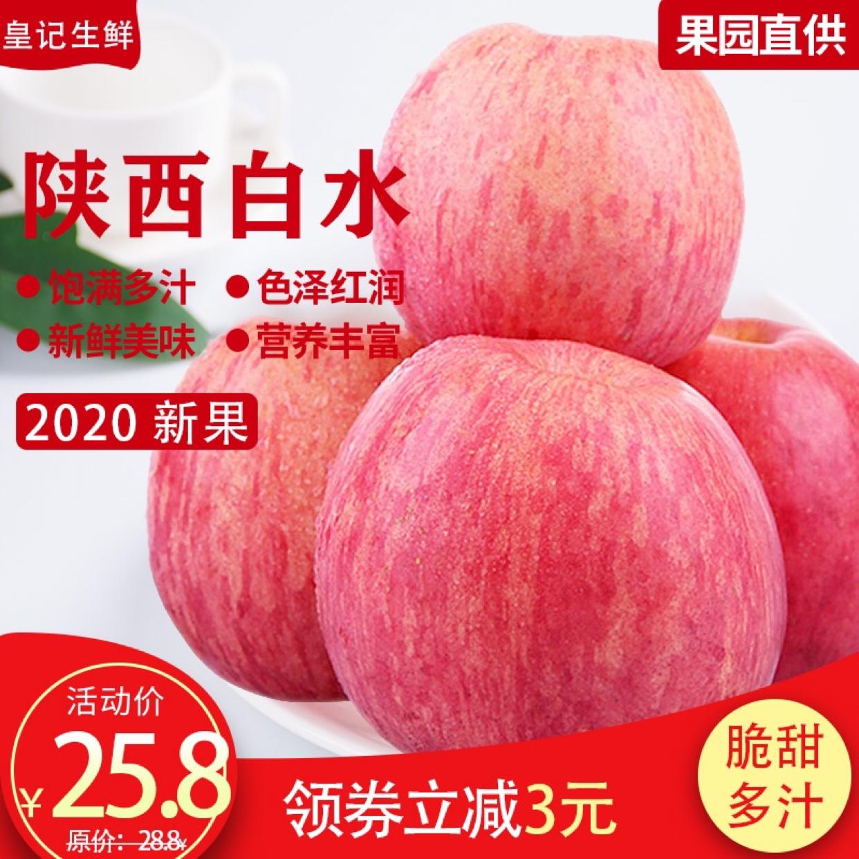 苹果水果陕西白水红富士新鲜现摘当季特产整箱5 10斤包邮脆甜大果