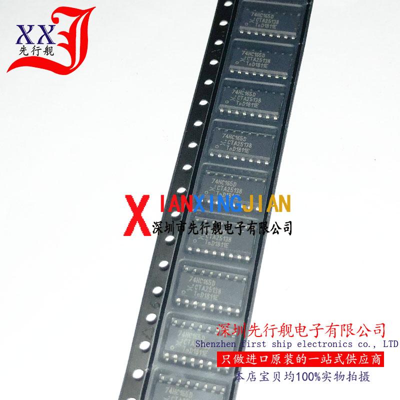 74HC165D 进口原装 NXP正品芯片 SOP16 移位寄存器
