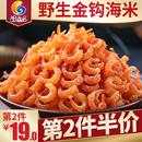 渔知乐淡干金钩海米虾米干货特级开洋虾皮干虾仁250g新鲜无盐即食