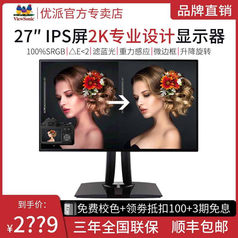 优派VP2768 27英寸2K 专业美工印刷制图绘图设计IPS屏电脑 显示器