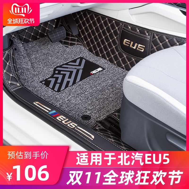 适用北汽EU5脚垫新能源专车专用双层丝圈脚垫全包围R500汽车脚垫