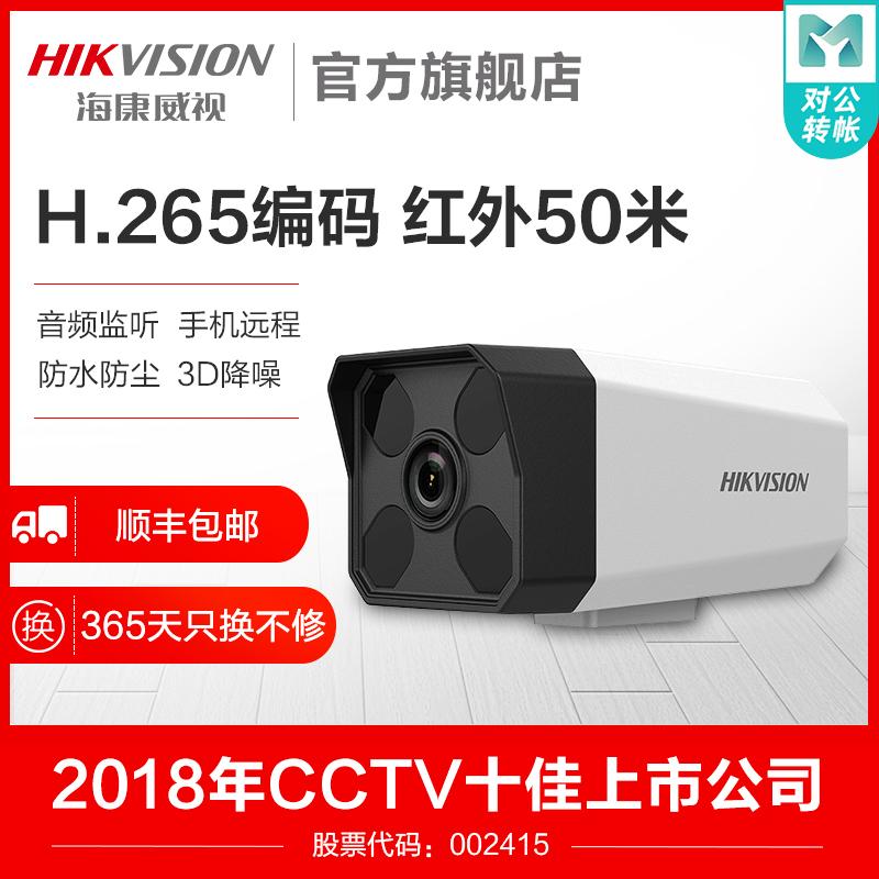 海康威视200万高清夜视网络H.265商用室外连手机远程监控器摄像头 Изображение 1