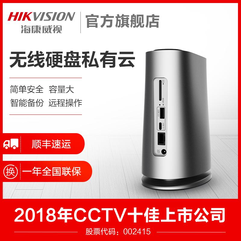 海康威视h100 / h90无线硬盘服务器