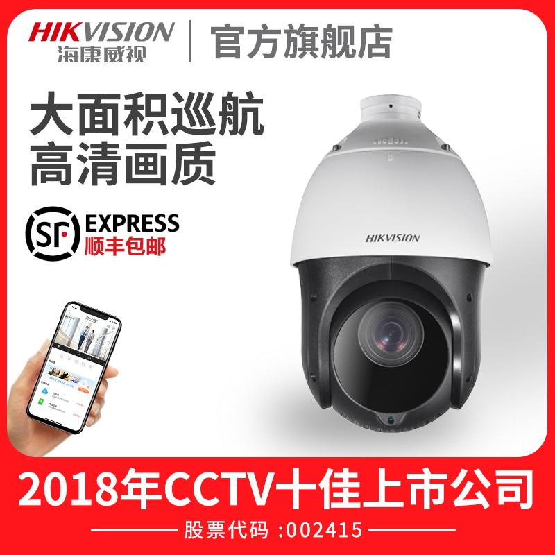 海康威视室外网络360度监控球机