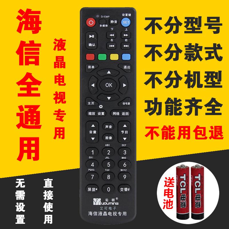Hisense/海信液晶电视遥控器万能通用原装CN22601 LED32K01智能4K
