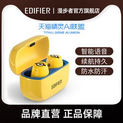 EDIFIER漫步者 W3小黄人天猫精灵定制智能版无线蓝牙耳机双耳真无线防水运动跑步超长待机超长续航