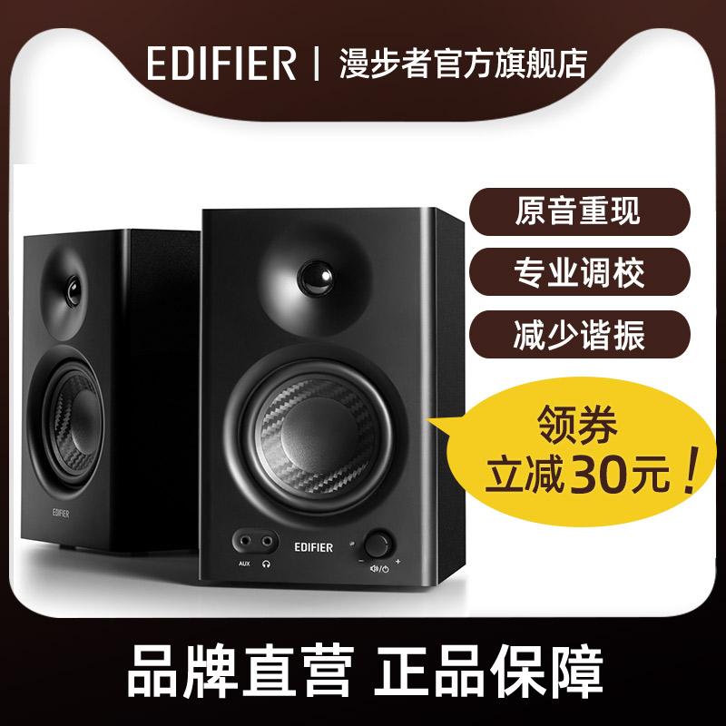 EDIFIER/漫步者 MR4专业调校监听音箱双模音效木质音响录音棚家用