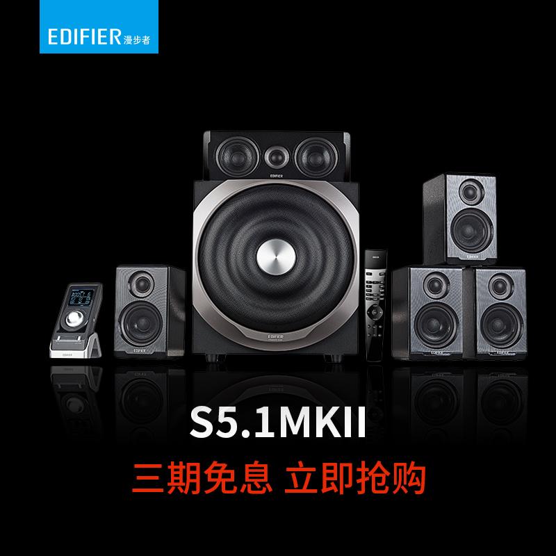 音响hifi数字家庭影院音箱低音炮电视S5.1MKII漫步者Edifier