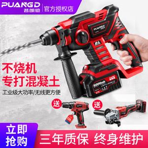 普朗德无刷充电式电锤冲击钻锂电池大功率无线电镐电动工具工业级