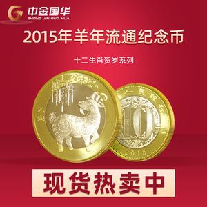 中国金币羊年纪念币2015生肖贺岁流通币二轮生肖羊币10元硬币真币