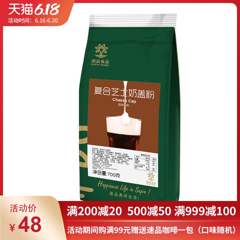 速品复合芝士奶盖粉700g时尚奶茶甜品店原料