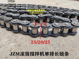 JZM混凝土小型滚筒摩擦搅拌机配件单排链条链子传动链条齿轮