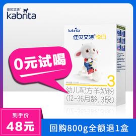 佳貝艾特羊奶粉官網旗艦店試用裝悅白3段三段羊奶嬰幼兒奶粉150g圖片