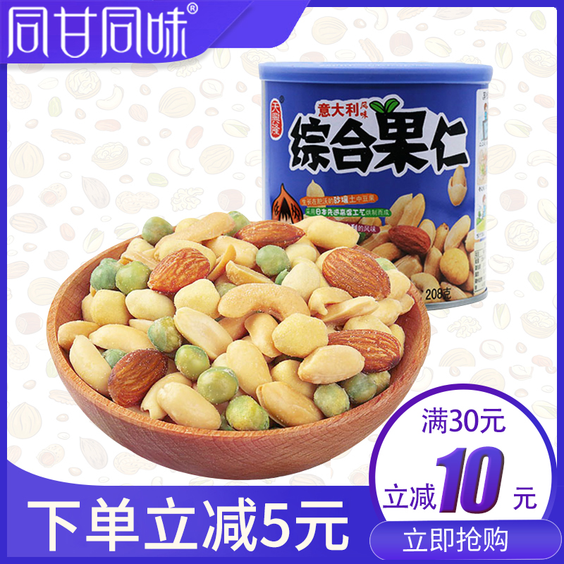 Tianxinglong comprehensive nuts 208g canned mixed dry fruit small package bulk snacks assorted daily full box of nuts
