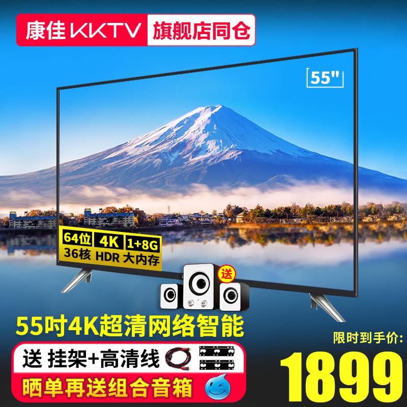 康佳KKTV液晶电视机55吋4k高清网络智能wifi平板电视LED彩电50 65