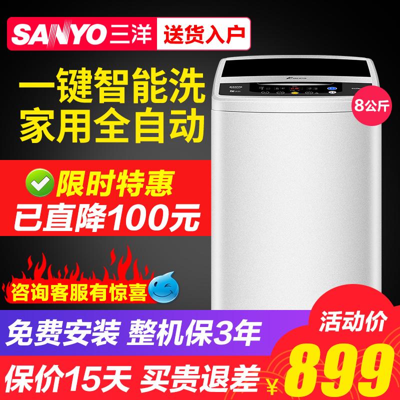 (用10元券)三洋8公斤kg全自动家用波轮洗衣机