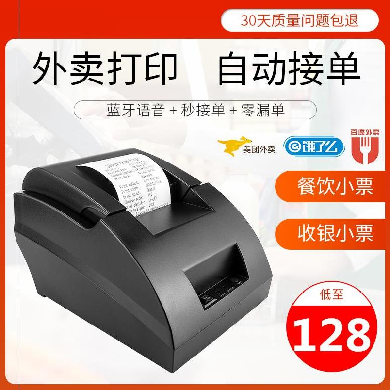Delivery of small bills Bluetooth Android printer take out automatic order multi platform roll paper maternal and infant store portable